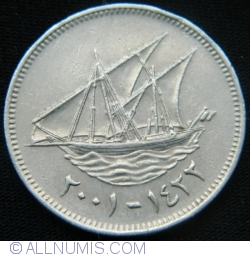 Image #2 of 50 Fils 2001 (AH1422)
