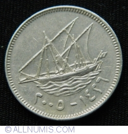 Image #2 of 20 Fils 2005 (AH1426)
