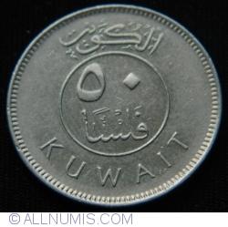 Image #1 of 50 Fils 2007 (AH1428)