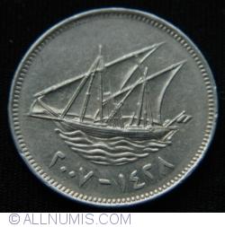 Image #2 of 50 Fils 2007 (AH1428)