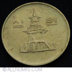 Image #2 of 10 Won 1992