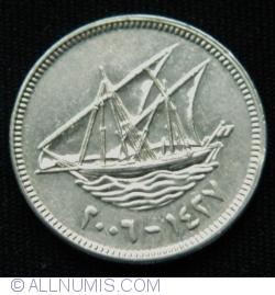 Image #2 of 20 Fils 2006 (AH1427)