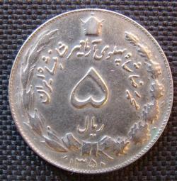5 Rials 1971 (SH1350)