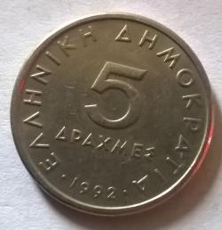Imaginea #2 a 5 Drachmes 1992 ( ΔΡΑΧΜEΣ )
