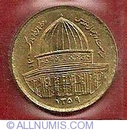 Image #1 of 1 Rial 1980 (SH 1359) - World Jerusalem Day