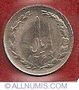 Image #1 of 1 Rial 1985 (SH 1364)