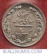 Image #2 of 1 Rial 1986 (SH 1365)