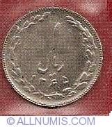 Image #1 of 1 Rial 1986 (SH 1365)