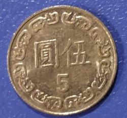 Image #1 of 5 Yuan 2014 (103)