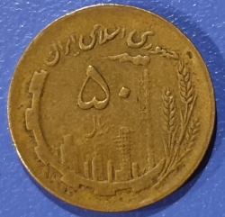 Image #1 of 50 Rials 1988 (SH1367)