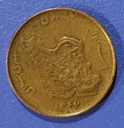 Image #2 of 50 Rials 1988 (SH1367)