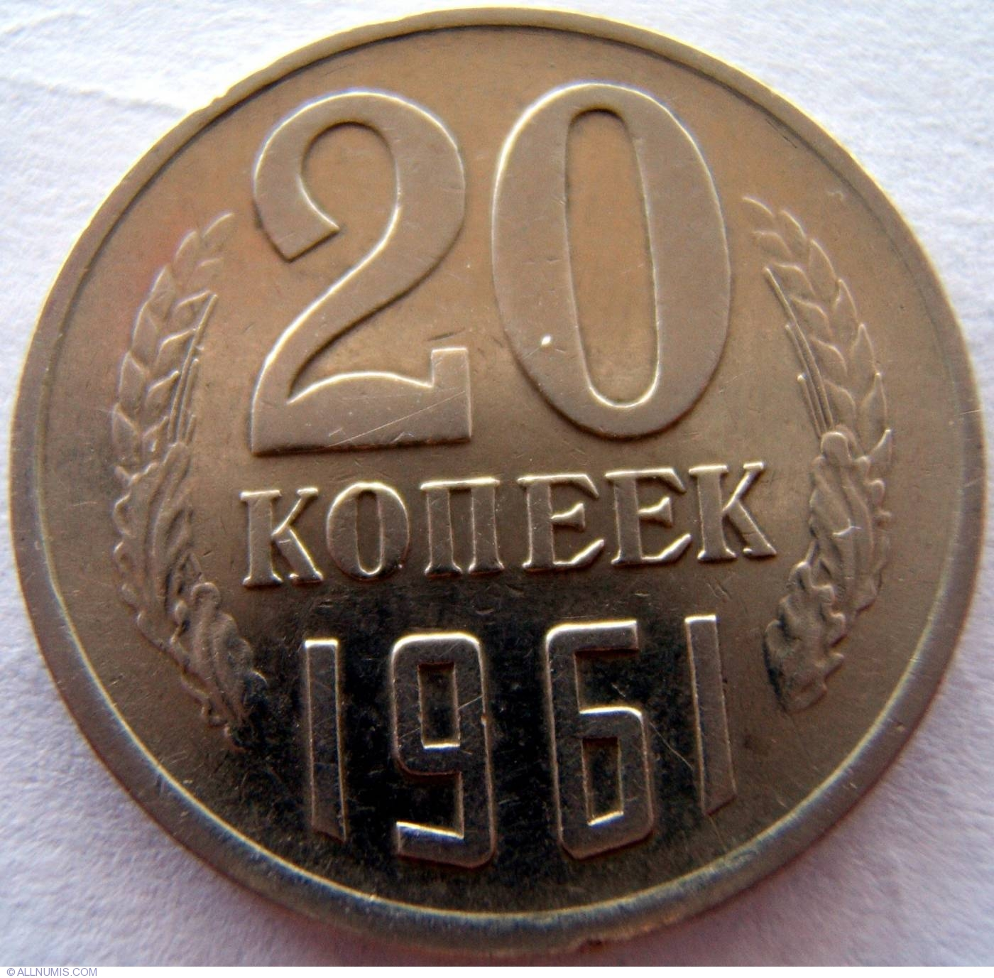 Coin 20 kopecks in 1961. The cost of coins of the USSR. Species 30