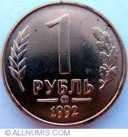 Image #1 of 1 Rouble 1992 MMД