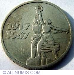 Image #2 of 15 Kopeks 1967 - 50th Anniversary of Bolshevik Revolution