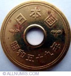 Image #1 of 5 Yen 1984 (59)  - 五 円 (五十九 )