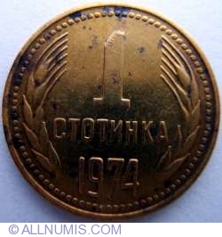 Image #1 of 1 Stotinka 1974