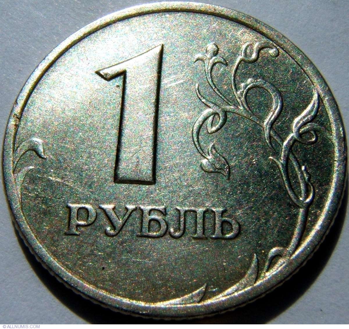 Coin Russia 1997 1 rouble
