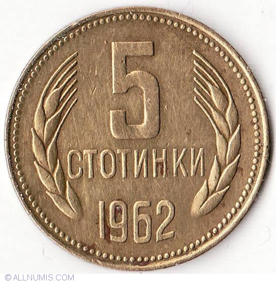 5 Stotinki 1962 People S Republic 1962 1970 Bulgaria Coin 6854