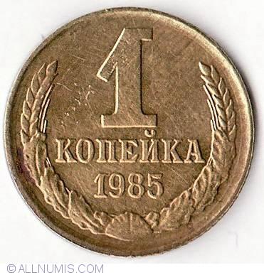 1989 Russia CCCP Soviet Union 1 Kopeck