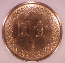 Image #2 of 1 Yuan 2014 (103)