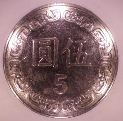 Image #2 of 5 Yuan 2015 (104)