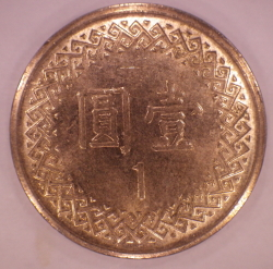 Image #2 of 1 Yuan 2016 (105)
