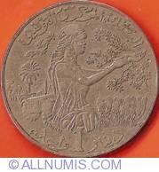 Image #2 of 1 Dinar 1996