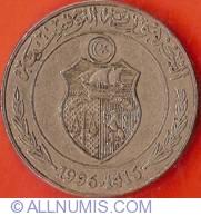 Image #1 of 1 Dinar 1996