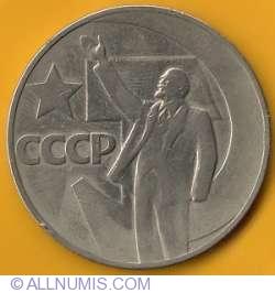 Image #2 of 1 Rouble 1967 - 50th Anniversary of Bolshevik Revolution