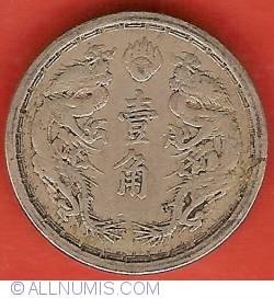 Image #2 of 1 Chiao (10 Fen) 1933 (tt2)