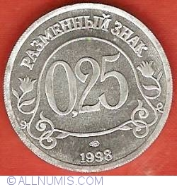 Image #2 of 0,25 Rouble 1998