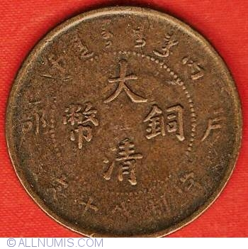 Belonging in the china coin