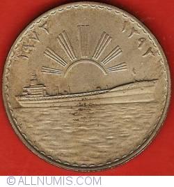 Image #2 of 1 Dinar 1973 - Oil Nationalization