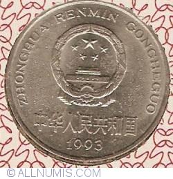 Image #1 of 1 Yuan 1993