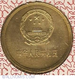 1981-96 UNC CHINA 1 1 2 5 JIAO COIN SET OF 4 KM?