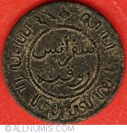 Image #2 of 1 Cent 1858