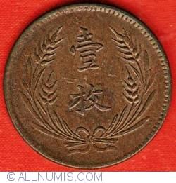 Image #2 of 10 Cash (10 Wen) ND (1919)