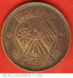 Image #1 of 10 Cash (10 Wen) ND (ca1920)