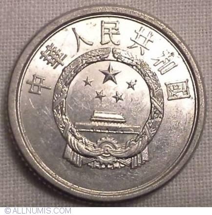 1953-1972 1 2 5 Fen 1 2 5 Jiao 1 Yuan China 3rd Set 7 PCS A-UNC Original