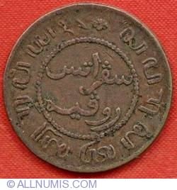 Image #2 of 1 Cent 1856