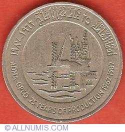 Imaginea #2 a 1 Dirham 1987 - Offshore Oil Drilling