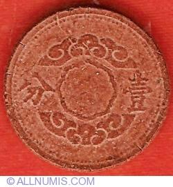Image #2 of 1 Fen 1945 (KT 12) - Red fiber