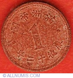 Image #1 of 1 Fen 1945 (KT 12) - Red fiber