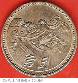 Image #2 of 1 Yuan 1981