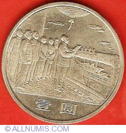Image #2 of 1 Yuan 1984 - 35th Anniversary of Peoples Republic