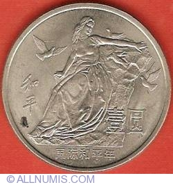 Imaginea #2 a 1 Yuan 1986 - Year of Peace