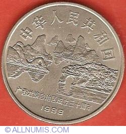 Imaginea #1 a 1 Yuan 1988 - Kwangsi Autonomous Region