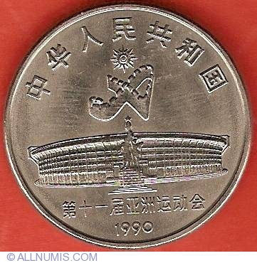 China Special Commemorative Coin -The 11th Asian Games