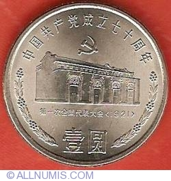 Imaginea #2 a 1 Yuan 1991 - 70th Anniversary of Chinese Communist Party