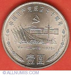 Image #2 of 1 Yuan 1991 - 70th Anniversary of Chinese Communist Party